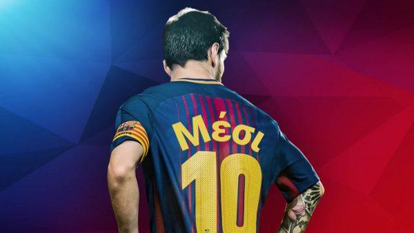 Messi, com o nome grego